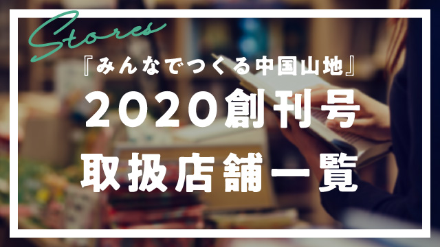 『みんなでつくる中国山地』2020創刊号取扱店舗一覧