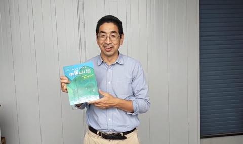 『中国山地が素敵』と心からいえる創刊号ができました! (中国山地編集舎 森田一平)