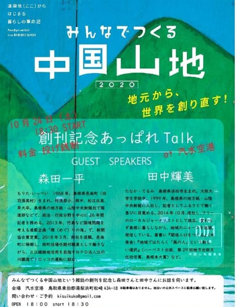 創刊号関連イベント情報(2020年10月)