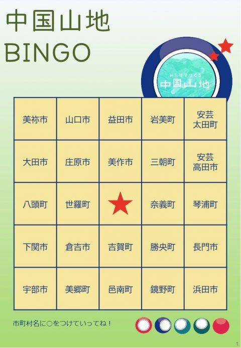 『みんなでつくる中国山地百年会議』設立総会を10月31日開催します