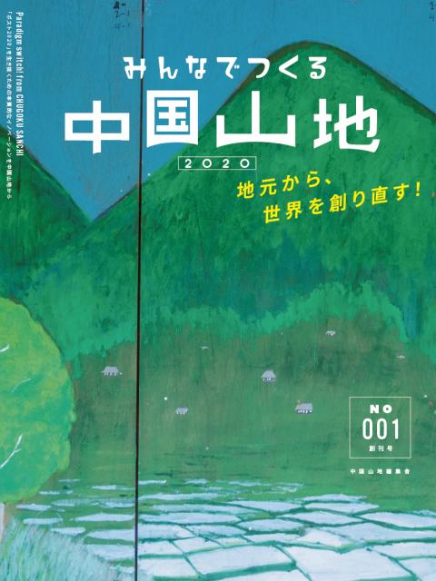 『みんなでつくる中国山地』2020創刊号完成!