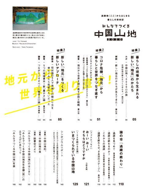 『みんなでつくる中国山地』2020創刊号目次