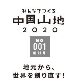 『みんなでつくる中国山地』2020創刊号取扱書店一覧