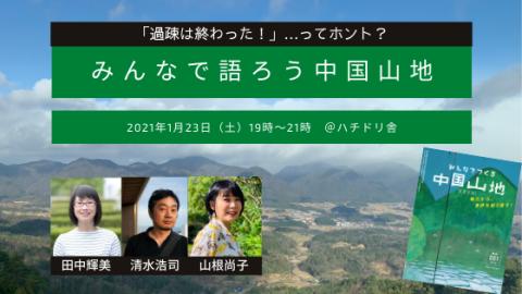 イベント情報(2021年1月)