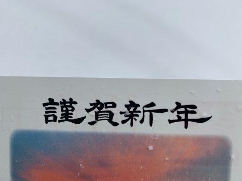 保護中: 【会員限定】みんなでつながる中国山地オンライン年賀状2021