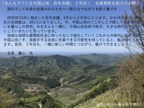 「みんなでつくる中国山地百年会議」書籍第2号(2021年度)会員募集を始めました