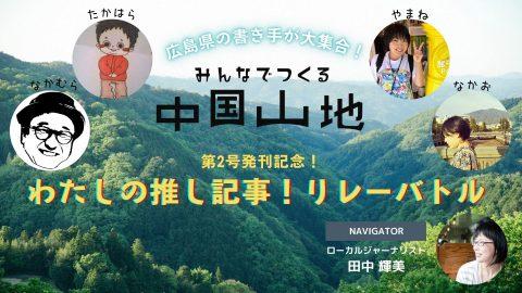 第2号発刊イベント情報(2021年10月)